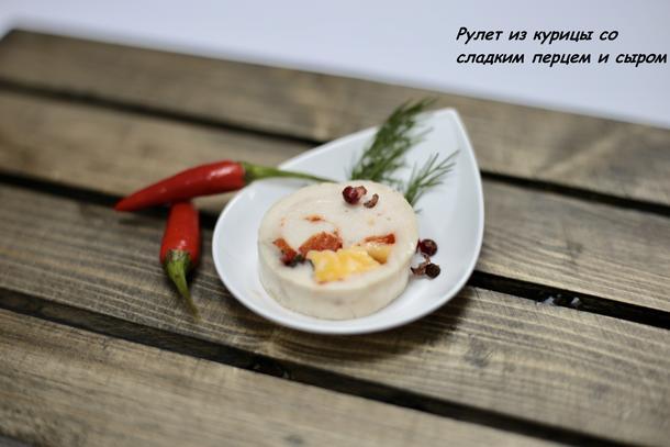 Рулетик из куриного филе с сыром моцарелла и сладким перцем